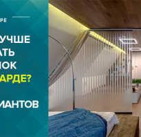 Потолок в мансарде