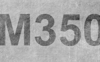 Бетон м350 характеристики